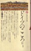 「ドイツのこころ」江藤恭二(講談社)