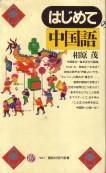 「はじめての中国語」相原茂(講談社)