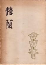 「楼蘭」井上靖(講談社)