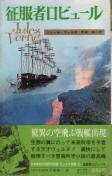 「ヴェルヌ全集-03-征服者ロビュール」ヴェルヌ(ジュール)/手塚伸一訳(集英社)