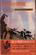 「ヴェルヌ全集-04-皇帝の密使」ヴェルヌ(ジュール)/新庄嘉章訳(集英社)