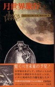「ヴェルヌ全集-09-月世界旅行」ヴェルヌ(ジュール)/鈴木力衛訳(集英社)