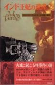 「ヴェルヌ全集-12-インド王妃の遺産」ヴェルヌ(ジュール)/中村真一郎訳(集英社)
