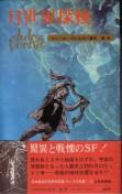 「ヴェルヌ全集-15-月世界探検」ヴェルヌ(ジュール)/高木進 訳(集英社)