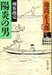 「剣客商売 -3-陽炎の男」池波正太郎(新潮社)
