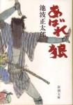 「あばれ狼」池波正太郎(新潮社)