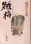 「賊将」池波正太郎(新潮社)