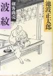 「剣客商売-13-波紋」池波正太郎(新潮社)