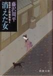 「消えた女」藤沢周平(新潮社)