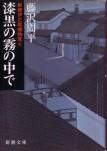 「漆黒の霧の中で」藤沢周平(新潮社)