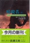 「暗殺者-下-」ラドラム(ロバート)/山本光伸訳(新潮社)