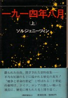 「一九一四年八月-上-」ソルジェニーツィン/江川卓 訳(新潮社)