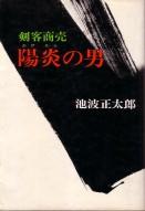 「剣客商売陽炎の男」池波正太郎(新潮社)
