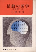「情道の医学」白藤美隆(日本放送出版協会)