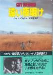 「遠い夜明け」ブライリー(ジョン)/延原泰子訳(早川書房)