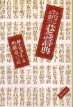「巷談辞典」井上ひさし/山藤章二絵(文芸春秋)