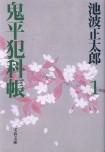 「鬼平犯科帳 -1-〔新装版〕」池波正太郎(文芸春秋)