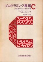 「プログラミング言語C」カーニハン(B.W)・リッチー(D.M)/石田晴久 訳(共立出版)