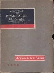 「研究社新和英大辞典」勝俣銓吉郎 編/研究社辞書部(研究社)