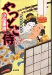 「やっとこ侍」小松重男(広済堂出版)