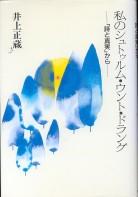 「私のシュトゥルム・ウント・ドラング」井上正蔵(新日本出版社)