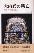 「大内氏の興亡」古川薫(創元社)