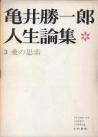 「亀井勝一郎人生論集-3-愛の思索」亀井勝一郎(大和書房)