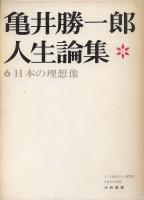 「亀井勝一郎人生論集-6-日本の理想像」亀井勝一郎(大和書房)