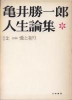 「亀井勝一郎人生論集-別巻2-語録・愛と祈り」亀井勝一郎(大和書房)