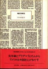「アメリカ哲学」鶴見俊輔(筑摩書房)