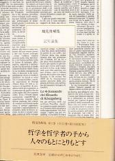 「記号論集」鶴見俊輔(筑摩書房)