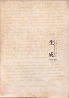 「生成」ガール(ロジェ.マルタン.デュ)/店村新次訳(法律文化社)