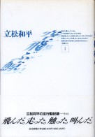 「空飛ぶ鯨-1-」立松和平(読売新聞社)