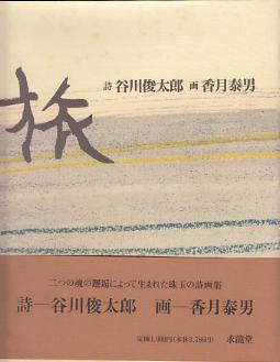 「旅:新装版」谷川俊太郎:詩/香月泰男:画(求龍堂)