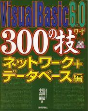 「Visual Basic 6.0 300の技(ネットワーク+データベース編)」松田猛・小高郁(技術評論社)