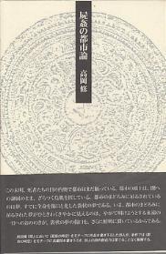 「屍姦の都市論」高岡修(思潮社)