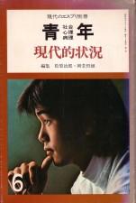 「青年-1-(社会・心理・病理)現代的状況」松原治郎・岡堂哲雄 編(至文堂)