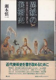 「異貌の美術史:日本近代の作家たち」瀬木慎一(青土社)