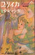 「ユリイカ 1981年7月臨時増刊号 総特集少女漫画」秋山さと子 他(青土社)