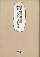 「未来におきたいものは:鶴見俊輔対談集」鶴見俊輔(晶文社)