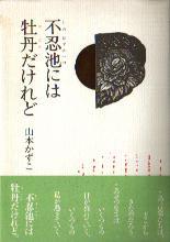 「不忍池には牡丹だけれど(詩集)」山本かずこ(ミッドナイト・プレス)