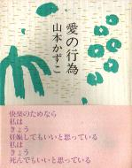 「愛の行為(詩集)」山本かずこ(ミッドナイト・プレス)