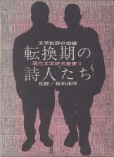 「転換期の詩人たち」文学批評の会 編/稲垣達郎 監修(芳賀書店)