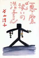 「悪魔祓いの浩子さん」谷山浩子(八曜社)