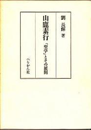 「山鹿素行:「聖学」とその展開」劉長輝(ぺりかん社)