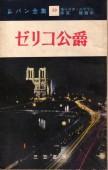 「ゼリコ公爵」ルブラン(モーリス)/保篠龍緒訳(三笠書房)