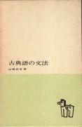 「古典語の文法」山崎良幸(武蔵野書院)
