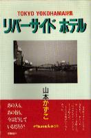「リバーサイドホテル(TOKYO YOKOHAMA詩集)」山本かずこ(マガジンハウス)