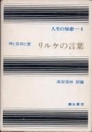 「リルケの言葉」リルケ/高安国世 編訳(弥生書房)