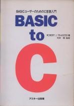 「BASIC to C」Traister(Robert J.)/野中浩一訳・村井淳監修(アスキー)